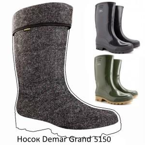 Войлочный носок Demar 5150 для резиновых сапог Grand