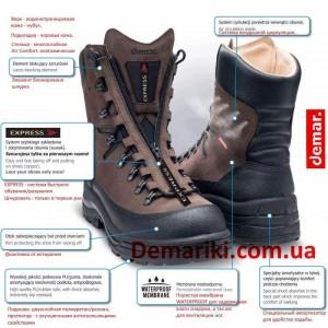 Demar EXTREME EXPRESS арт. 6488. Мужские ботинки для охоты и рыбалки