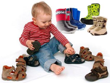 Детская обувь Демар (Demar)