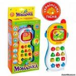 Кмітлива мобілочка. Телефон на українській мові.